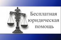 Бесплатная юр.помощь